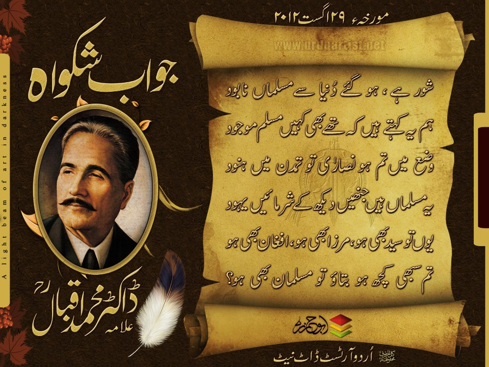 essay on dr allama muhammad iqbal Allama muhammad iqbal is nor only the poet for muslims  dr allama muhammad iqbal is the national poet of pakistan essay on allama iqbal / life of allama iqbal.